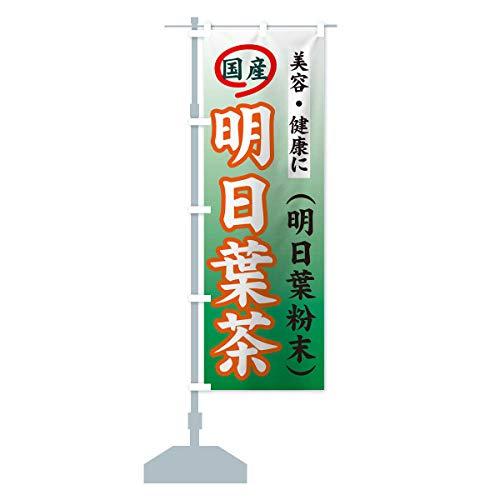 明日葉茶 のぼり旗 サイズ選べます(ハーフ30x90cm 左チチ)