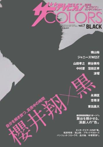 ザTVジョンCOLORS (カラーズ) vol.7 BLACK 2014年 5/31号 [雑誌]