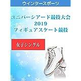 ユニバーシアード競技大会2019 フィギュアスケート競技 女子シングル