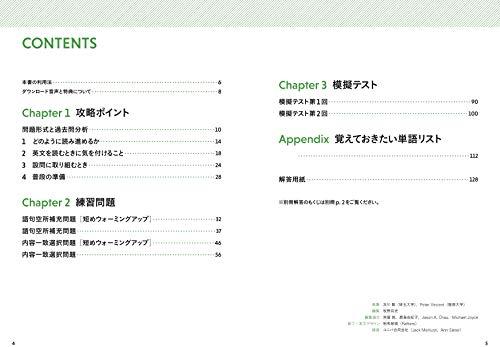 英検分野別ターゲット英検準1級リーディング問題改訂版(旺文社英検書)