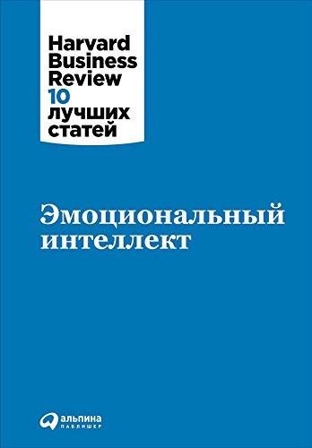 Эмоциональный интеллект (Russian Edition)