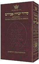 Siddur: Transliterated Linear - Sabbath And Festivals - Seif Edition - Alligator Leather