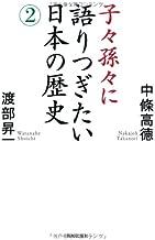 子々孫々に語りつぎたい日本の歴史2