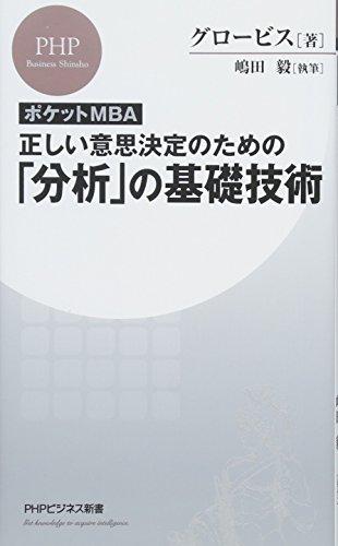 [ポケットMBA]正しい意思決定のための「分析」の基礎技術 (PHPビジネス新書)