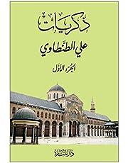 Book Thikrayat Ali Al Tantawi (Memoirs of Ali Al Tantawi)