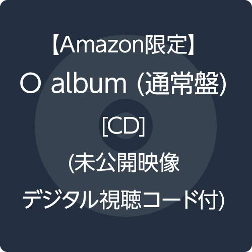【Amazon.co.jp限定】O album (通常盤) (未公開映像デジタル視聴コード付)