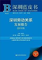 深圳蓝皮书:深圳劳动关系发展报告(2019)