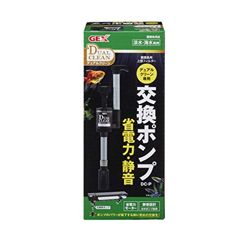 ジェックス デュアルクリーン専用交換ポンプ DC-P 上部式フィルター交換ポンプ [水槽用]
