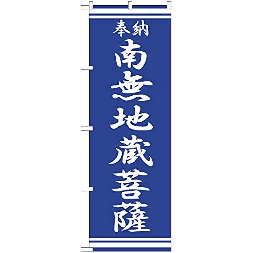 【2枚セット】 のぼり 南無地蔵菩薩 NMB-365 (受注生産) のぼり旗 看板 ポスター タペストリー 集客
