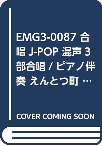EMG3-0087 合唱J-POP 混声3部合唱/ピアノ伴奏 えんとつ町のプペル(ロザリーナ) (合唱で歌いたい!JーPOPコーラスピース)