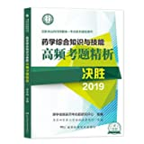 Practice Pharmacist Qualification Examination 2019 Pharmacy Comprehensive Knowledge and Skills High-frequency Examination Questions(Chinese Edition)