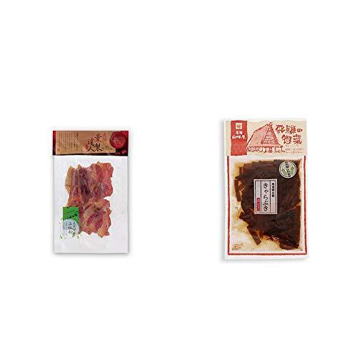 [2点セット] 薫製達人 豚バラベーコン燻製(60g)[飛騨山椒付き]・飛騨山味屋 奥飛騨山椒きゃらぶき(120g)