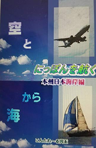 空と海からにっぽんを航く「本州日本海岸編」