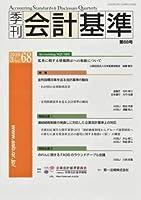 季刊会計基準 第68号(2020.3) 特集:金利指標改革を巡る会計基準の動向