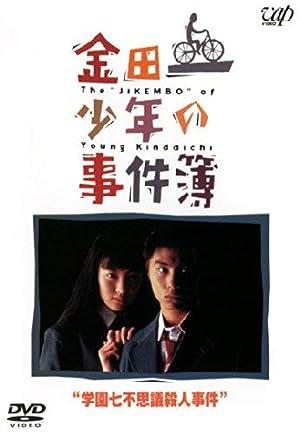 『金田一少年の事件簿(第1・第2シリーズ)』