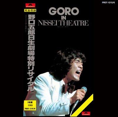 Goro In Nissei Theatre 野口五郎 日生劇場特別リサイタル (1977年4月28日最終日完全収録)