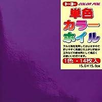 トーヨー 単色カラーホイル 紫 14枚入 066008 【× 3 冊 】