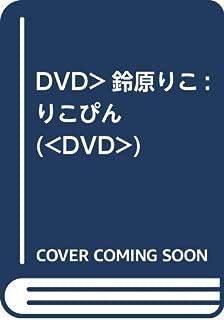 DVD>鈴原りこ:りこぴん (<DVD>)