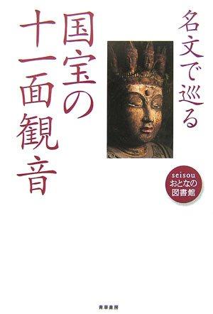 名文で巡る国宝の十一面観音 (seisouおとなの図書館)