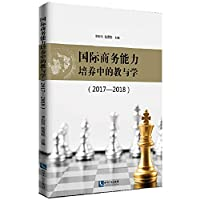 Teaching and Learning in International Business Competence Development (2017 ~ 2018)(Chinese Edition)