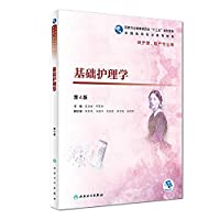Basic Nursing (4th Edition vocational nursing with value-added)(Chinese Edition)