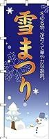 既製品のぼり旗 「雪まつり3」 短納期 高品質デザイン 600mm×1,800mm のぼり