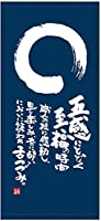 店頭幕 五感にとどく至福の時間(ターポリン) No.69511 (受注生産)