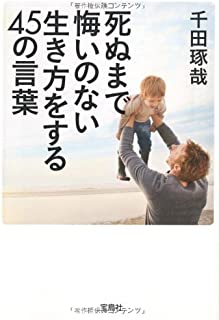 死ぬまで悔いのない生き方をする45の言葉 (宝島SUGOI文庫)