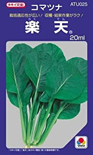 小松菜 種 【 楽天 】 種子 小袋(約20ml)
