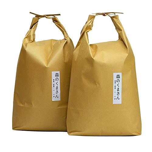 令和元年産 森のくまさん 10kg 5分+玄米[精米後 約9.7kg] ご注文後に精米してお届け。水の都くまもと県産の特A米「 分づき精米 」承ります(父の日ギフト 贈り物にも)