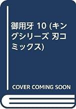 御用牙 10 (キングシリーズ 刃コミックス)