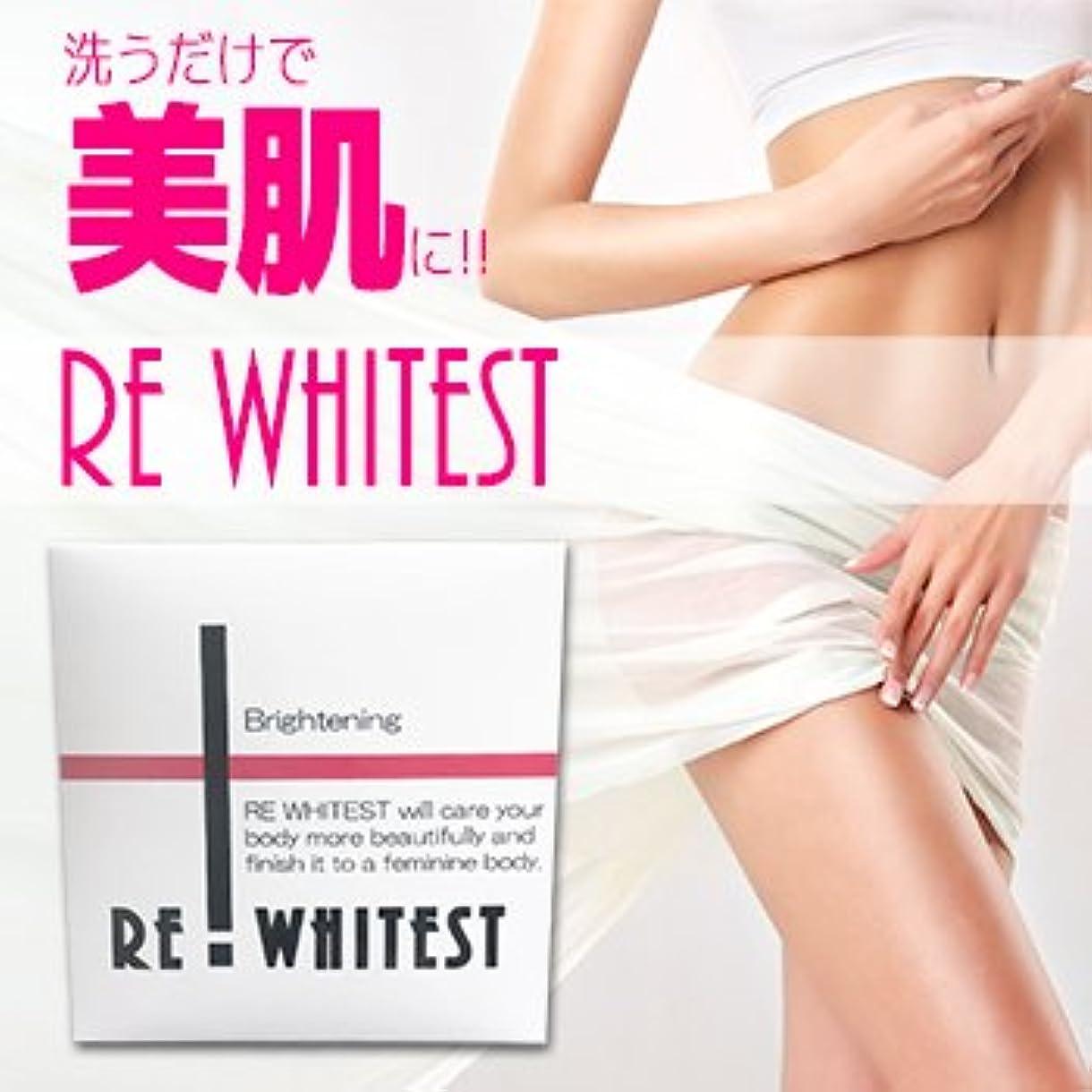 ネクタイ木支払うパパイン+イソフラボン配合女性用美肌石鹸 REWHITEST-リホワイテスト-