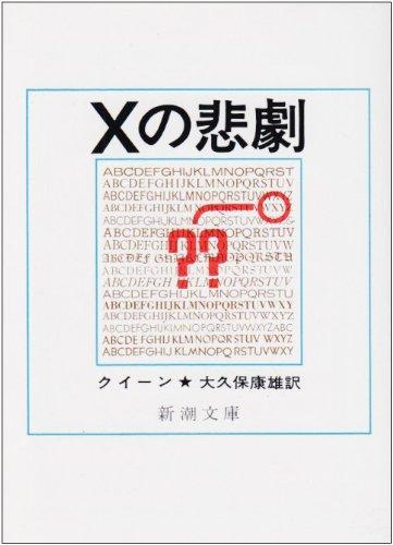 Xの悲劇 (新潮文庫)