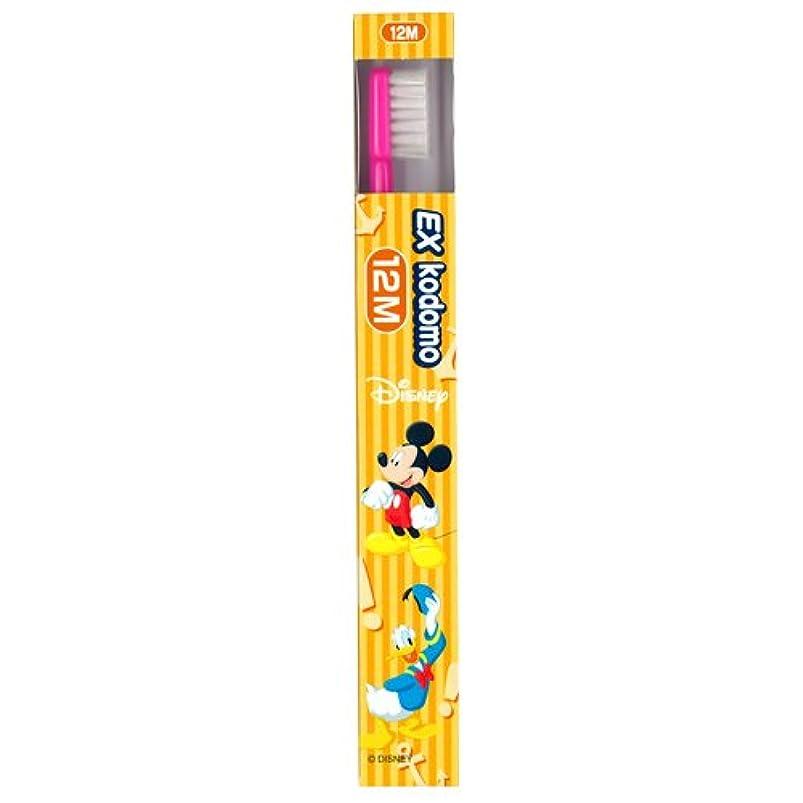 投資する条件付き特性ライオン EX kodomo ディズニー 歯ブラシ 1本 12M ピンク