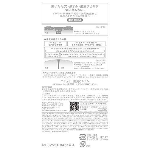 [医薬部外品]エテュセ薬用Cセラム薬用美容液30ml