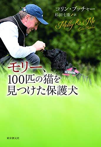 モリー、100匹の猫を見つけた保護犬