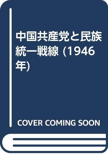 中国共産党と民族統一戦線 (1946年)