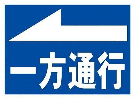 シンプル看板「一方通行(左矢印)」屋外可