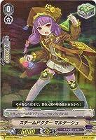 カードファイト!! ヴァンガード V-EB13/062 スチームドクター マルターシュ C