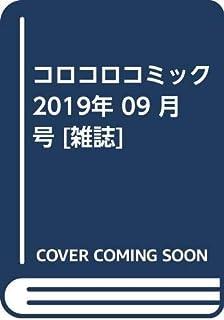 コロコロコミック 2019年 09 月号 [雑誌]