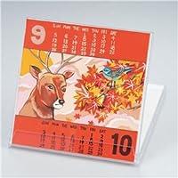 (まとめ)アーテック カレンダー(クリアケース入り) 【×15セット】