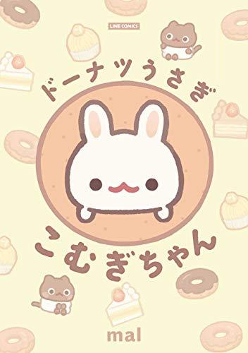 ドーナツうさぎ こむぎちゃん (LINEコミックス)