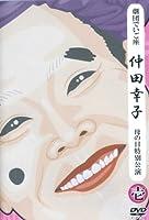 劇団でいご座 '08 母の日公演 [DVD]