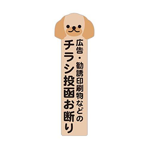 Biijo 広告 勧誘 チラシ投函お断りステッカー 2枚入り 防犯対策 防水耐水 ポストや壁にやさしい再剥離シール 犬・アニマル型 (プードル(タテ11.6cm×ヨコ3.7cm))