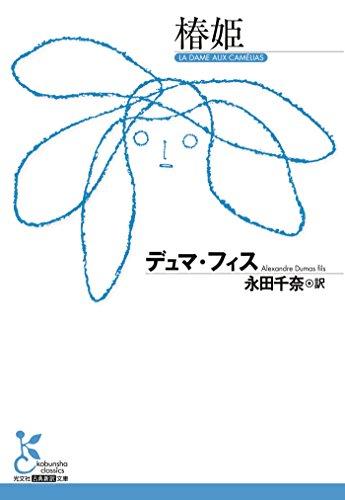 椿姫 (光文社古典新訳文庫)