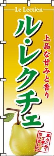 のぼり ル・レクチェ 0100330IN