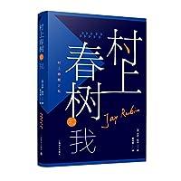 Murakami Haruki and I (Hardcover) (Chinese Edition)