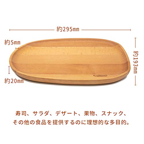 k-uning木製お皿お盆木のプレートランチトレーナチュラルキッチン用品(木製トレーE)