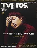 TVBros(テレビブロス) 2019年 04 月号 [雑誌]