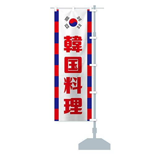 韓国料理 のぼり旗 サイズ選べます(ジャンボ90x270cm 右チチ)